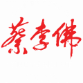 Club de Kung Fú Choy Lee Fut Chile